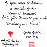 Calligraphy - if you want to become a disciple